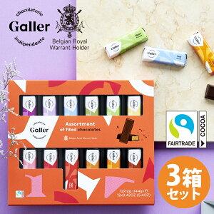 【 お歳暮 お菓子 】ベルギー王室御用達 チョコレート Galler公式 ミニバー12個入 3箱セット【 フェアトレード 2020 御歳暮 ギフト 贈り物 スイーツ 小分け 個包装 お祝い 誕生日 内祝い 高級 人