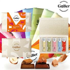 高級 チョコレート ギフト 【ベルギー 王室御用達 Galler ガレー 公式 ミニバー5個入】 ギフト 人気 お菓子 スイーツ プレゼント 誕生日 内祝い 退職祝い 引き出物、贈り物