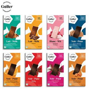 【ベルギー 王室御用達 Galler ガレー 公式 タブレット】 高級チョコレート 板チョコ カカオ70% スイーツ お菓子 ご褒美 おやつ お菓子 プレゼント ギフト 手土産、贈り物
