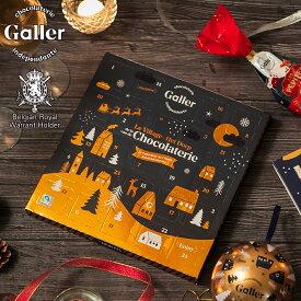 ベルギー王室御用達 Galler公式 クリスマス アドベントカレンダー チョコレート 【 カウントダウン カレンダー チョコ お菓子 スイーツ 詰め合わせ プレゼント ギフト 人気 2021 xmas 飾り ガレー 】