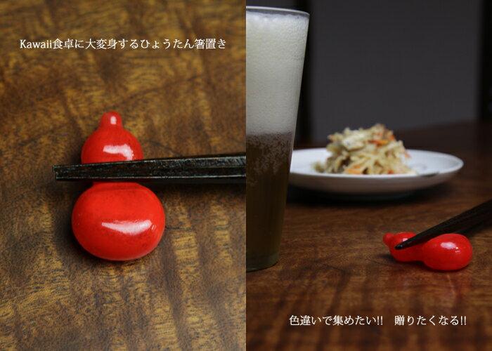 箸置き「ひょうたん-R」 箸置き・お箸置き・ガラス製キッチン雑貨・ガラス器・通販・販売