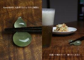 箸置き「ひょうたん-OL」 箸置き・お箸置き・ガラス製キッチン雑貨・ガラス器・通販・販売