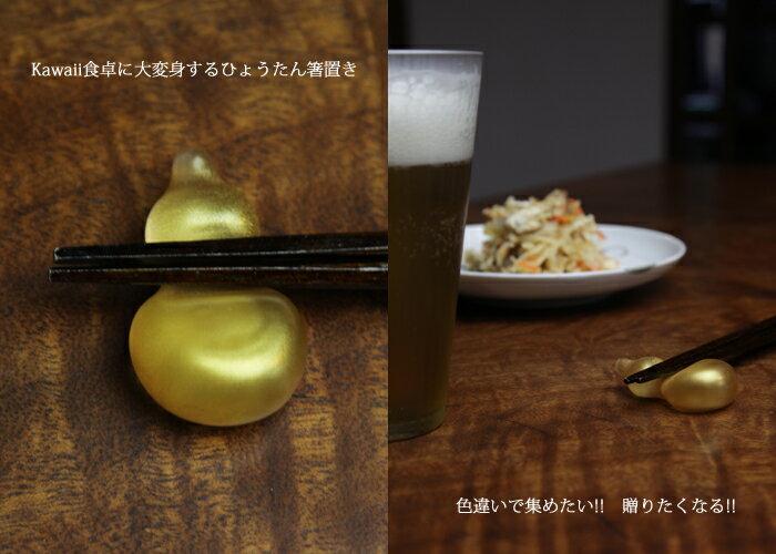 箸置き「ひょうたん-GL」 箸置き・お箸置き・ガラス製キッチン雑貨・ガラス器・通販・販売