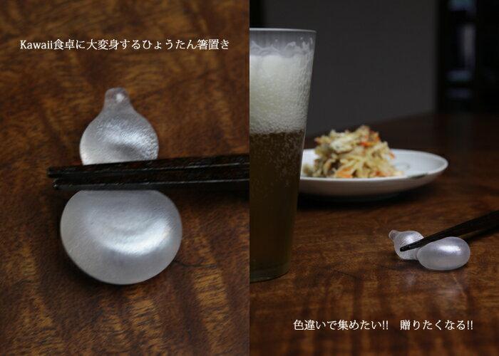 箸置き「ひょうたん-SL」 箸置き・お箸置き・ガラス製キッチン雑貨・ガラス器・通販・販売
