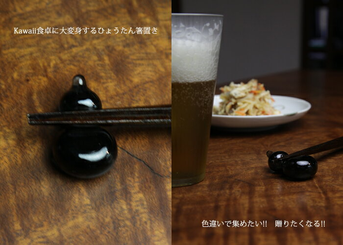 箸置き「ひょうたん-BK」 箸置き・お箸置き・ガラス製キッチン雑貨・ガラス器・通販・販売