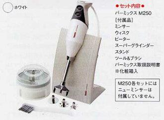 Bamix M250 basic set