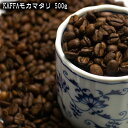 【 KAFFAモカマタリ 500g 】 コーヒー/コーヒー豆/珈琲豆/珈琲 KAFFAコーヒー豆(スト...