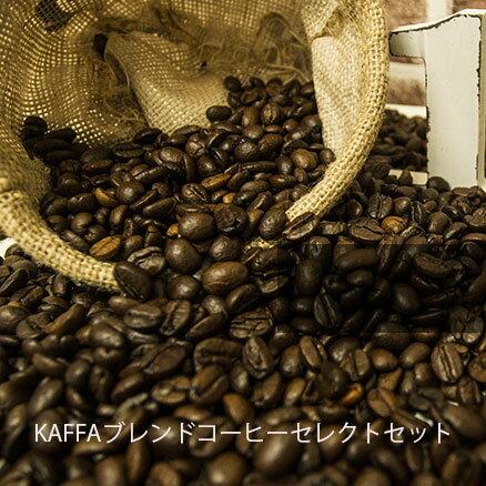 【 KAFFAブレンドコーヒーセレクトセット 】◆お好みの500gブレンド コーヒー豆を2種類選べる♪1kg(500g×2p)【送料無料】ただし北海道350円、沖縄県500円、別途かかります。母の日 父の日 ギフト 贈り物 記念品