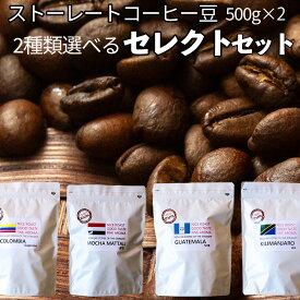 【KAFFA ストレート コーヒー豆 セレクトセット 】◆お好みの500gストレートコーヒー豆を2種類選べる♪1kg(500g×2p)【送料無料】ただし沖縄県600円、別途かかります。
