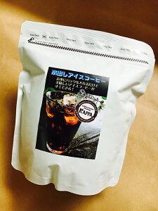 本格水出し アイスコーヒー【琥珀色の雫ICW-5】アイスコーヒーファンの皆様に 贈り物 プチギフト コーヒー豆