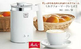 メリタミルクフォーマークレミオ2 ホワイト MJ201−W、 コーヒー挽き豆100g付き