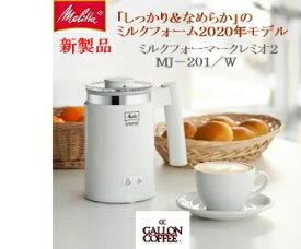 メリタミルクフォーマークレミオ2 2020年モデル【新製品】MJ201−W、 コーヒー挽き豆100g付き
