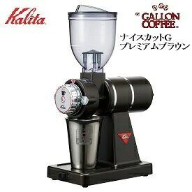 カリタ ナイスカットG電動コーヒーミル2020年新色バージョン【プレミアムブラウン】コーヒー豆500g付き【送料無料】但し沖縄県は別途1000円の送料がかかります