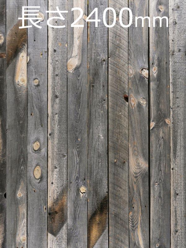 ランチ・フェンス 長さ2400mm※送料無料対象外【送料区分4】【古材 壁板 壁材 diy 無垢 木材 本物 リフォーム 羽板 グレーウッド 薄板 什器 販売 通販】