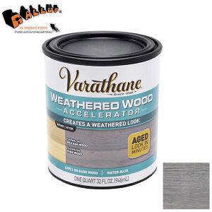 ヴァラサン・ウェザード・ウッド・アクセラレーター 946ml【エイジング塗料 木材 グレー 風化 再現 水性 古材 低臭 塗装 仕上げ 手入れ diy 木製品 木工 家具 壁板 おすすめ】
