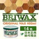 ブライワックス・オリジナル・ワックス 400ml 全14色【ブライワックス 塗り方 色 使い方 ジャコビアン クリア ウォルナット 木材 塗装 …