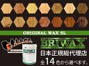 ブライワックス・オリジナル・ワックス 5L 全14色【ブライワックス 塗り方 色 使い方 ジャコビアン クリア ウォルナット 木材 塗装 家…