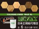 ブライワックス・トルエンフリー 5L 全6色【ブライワックス 塗り方 色 使い方 ジャコビアン クリア ラスティック・パイン 木材 塗装 家…