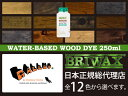 ブライワックス・ウォーター・ベース・ウッド・ダイ【250ml】※入荷によりパッケージが変更になる場合があります。..