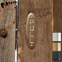 7505-40 オーバル・ドア・サイン「プル(引く)」 全3色[ネコポス可]【ドアプレート サインプレート トイレ デザイン 業務用 扉 部屋 ドアノブ 押す 引くPUSH PULL真鍮 ゴールド ブラック シルバー】
