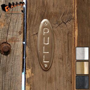 7505-40 オーバル・ドア・サイン「プル(引く)」 全3色[ネコポス可]【ドアプレート サインプレート トイレ デザイン 業務用 扉 部屋 ドアノブ 押す 引くPUSH PULL真鍮 ゴールド ブラック シルバー