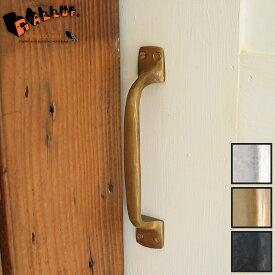 7505-34 プレーン・ドア・プル・ハンドル 全3色※1個ずつの販売です。2個セットではありません。【ドア 取っ手 アンティーク 扉 部屋 diy 通販 取手 金具 真鍮 ゴールド ブラック シルバー おしゃれ】