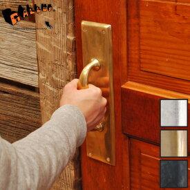 【ポイント10倍!6/11(木)01:59まで】7505-35 ドア・プル・ハンドル 全3色※1個ずつの販売です。2個セットではありません。【ドア 取っ手 アンティーク 扉 部屋 diy 通販 取手 金具 真鍮 ゴールド リメイク おしゃれ ブラック シルバー】
