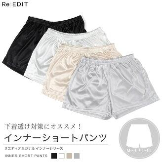 Underwear sheer measures inner shorts waist petticoat lining women's