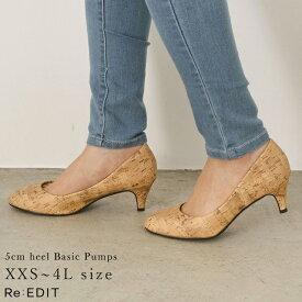 【12月4日20時〜販売再開】一足は持っていたい、毎日履きたくなる定番デザイン XXS-4Lサイズ アーモンドトゥ5cmヒールパンプス レディース/ハイヒール 痛くなりにくい 大きいサイズ[あす楽対応]
