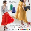 スカート S/M/Lサイズ軽やかで優雅な印象の夏素材バックロングスカートマットサテンエンビフレアスカートレディース/薄手/アシンメトリー/フィッシュテール/ウエ...