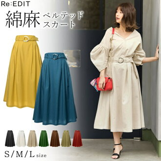 Cotton hemp color flared skirt Lady's bell Ted knee lower length care of cotton linen mi-mollet length with the natural elegance S/M/L size belt which material creates