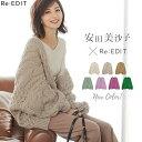 ≪安田美沙子さん着用≫ふんわり起毛ニットがシーズンライクなニットカーディガンMサイズ ケーブル編み起毛ニットカー…