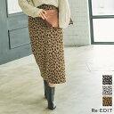 ジャガードで織り立てた品ありレオパードスカートS/M/Lサイズ レオパード柄ジャガードタイトスカート レディース ナロ…