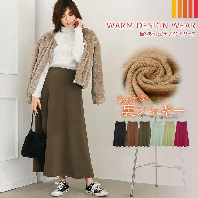 毛布に包まれているような優しい暖かさが魅力のフレアスカートC/S-Lサイズ あったか裏ファーロングフレアスカート レディース 裏シャギー 裏起毛 ウエストゴム ミモレ丈 膝下丈 あったか 暖かい Cサイズ対応