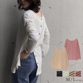 一着を長く様々に。大人のマルチウェイ M/Lサイズ マルチウェイバックボタントップス レディース/トップス カーディガン マルチウェイ サステナブル[2020春新作]