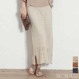 【アウトレットフェア】表情豊かな「透かし編み」で大人の贅沢を SC/M/Lサイズ [低身長向けSサイズ対応]かぎ編みニットスカート レディース/スカート ウエストゴム 洗える 洗濯可能 春色 春カラー [C-size] [あす楽対応]