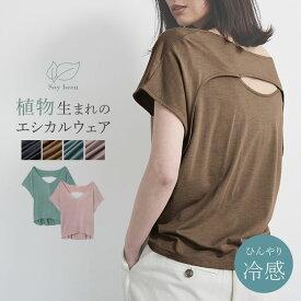 【スプリングフェア】UVカット/抗菌/ひんやり心地良い サスティナブルなバックシャントップス M/Lサイズ ソイビーンバックオープンTシャツ レディース/Tシャツ 半袖 涼しい 紫外線対策 洗える