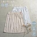 ≪6月3日発売≫ひんやり接触冷感!透けさせない日本製生地でつくったインナースカートM〜L/L〜LLサイズ インナーペチ…