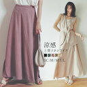 ≪6月5日発売≫涼感ひんやり生地のふんわり上品フレアスカートSC/M/MT/Lサイズ リネンライクスパイラルナロースカート…