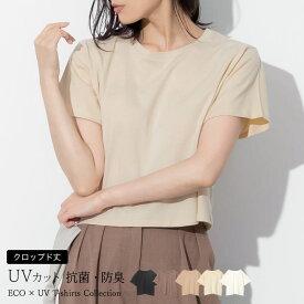 ハイウエストボトムに合わせてスタイルアップ M/Lサイズ クルーネックショート丈Tシャツ レディース/トップス 半袖 UVカット加工 抗菌防臭加工 サステナブル