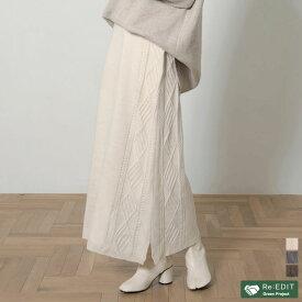 【3月4日販売再開予定】セミフレアシルエットで上品かつ大人カジュアルなニットスカートSC/M/Lサイズ [サステナブル][低身長向けSサイズ対応]バルキーニットケーブルタイトスカート レディース/