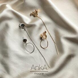 肌にやさしいエシカルジュエリーフリーサイズ [AnkA moore(アンカムーア)]オウトツチェーンアシンメトリーイヤリング レディース/アクセサリー 金属アレルギー軽減