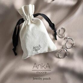 ギフトやジュエリーの保管に使えるオリジナル巾着フリーサイズ [AnkA moore(アンカムーア)]オリジナルジュエリーポーチ レディース/巾着袋 アクセサリー巾着 ジュエリーポーチ アンカムーア