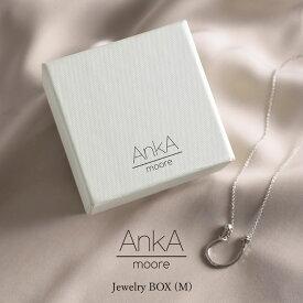ギフトやジュエリーの保管に使えるオリジナルBOXMサイズ [AnkA moore(アンカムーア)]ジュエリーボックスM レディース/アクセサリーボックス アクセサリー入れ プレゼント アンカムーア
