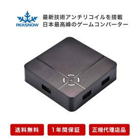\楽天1位!高評価レビュー4.78実績!/ReaSnow S1 PS5対応 2021年最新版ゲーミングコンバーター アンチリコイル PS5/PS4/PS3/Nintendo Switch/xboxone/xbox360 安心の日本語マニュアル-マウスやキーボードなど自由自在に接続可能 送料無料