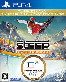 【新品】PS4 スティープ ウインター ゲーム ゴールド エディション【メール便】