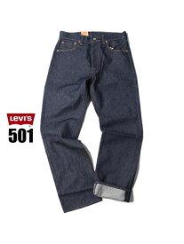 【あす楽対応】【US買い付け正規品】リーバイス LEVI'S 501 ノンウォッシュ ジーンズ リジッド LEVIS RIGID SHRINK-TO-FIT indigo 生デニム USAライン インディゴ 005010000