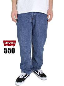【US買い付け正規品/あす楽】Levi's リーバイス 550 デニム ジーンズ リラックスフィット テーパード 太め パンツ インディゴ ウォッシュ 色落ち Relaxed DENIM JEANS PANTS blue 550-4891