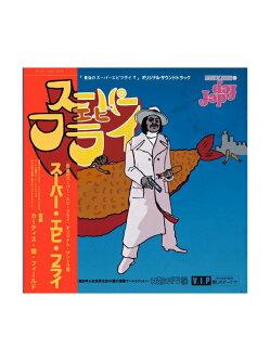 【予約商品2/22発売】カーティス甥フィールド/スーパーエビフライのテーマ7インチレコードバイナル