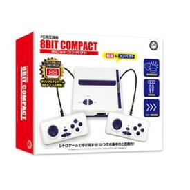 【送料無料・即日出荷】FC用互換機 8ビットコンパクト 8BIT COMPACT (CC-8BCPF-WT) 140327【ラッピング対応不可】
